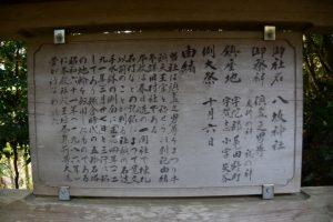 八坂神社の説明板(宇陀市菟田野宇賀志)
