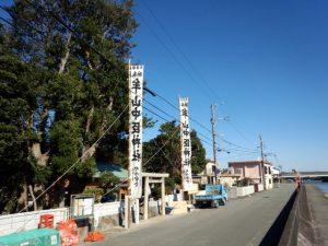 牟山中臣神社に立てられた幟旗(伊勢市田尻町)