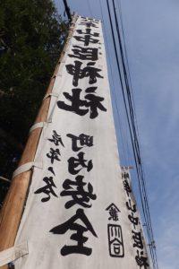 故・川合東皐さんの書による幟旗(牟山中臣神社)