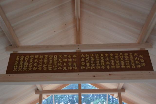 御祭神名が掲げられていた宇治神社(伊勢市宇治今在家町)