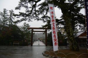 宇治橋西詰(内宮)