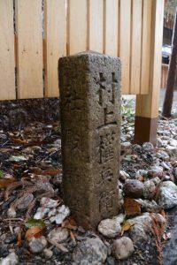 牛頭夫婦楠の脇に建てられた「村上權兵衛所有」の石柱、上社(伊勢市辻久留)