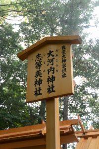 志等美神社・大河内神社(豐受大神宮 摂社)の社号立札