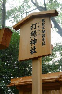打懸神社(豐受大神宮 末社)の社号立札