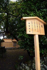 雨の大間国生神社(豊受大神宮 摂社)