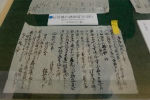 石垣積石請負証文(控)明和六(1769)年正月廿五日(一宇田町有文書)