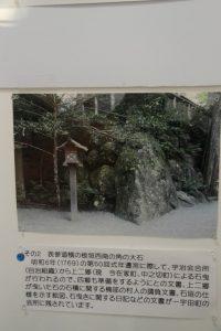 その2 表参道横の板垣西南の角の大石