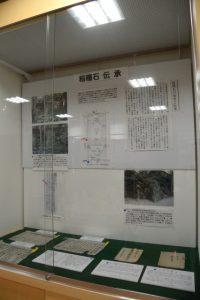 企画展「四郷の文化(伝承・物語・伝統)-籾種石の伝承」(四郷地区コミュニティセンター)