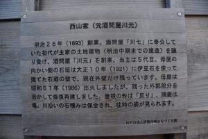 西山家(元酒問屋川元)の説明板