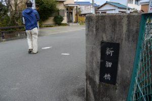 新紺橋(伊勢市船江)