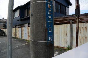 ⑤船江の廃寺Ⅰ 船江寺・海蔵庵跡(?)