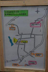 立岡城跡見学者用駐車場及びトイレ利用場所の説明板(度会町立岡)