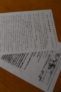 配付資料「中世・内城田郷の歴史」