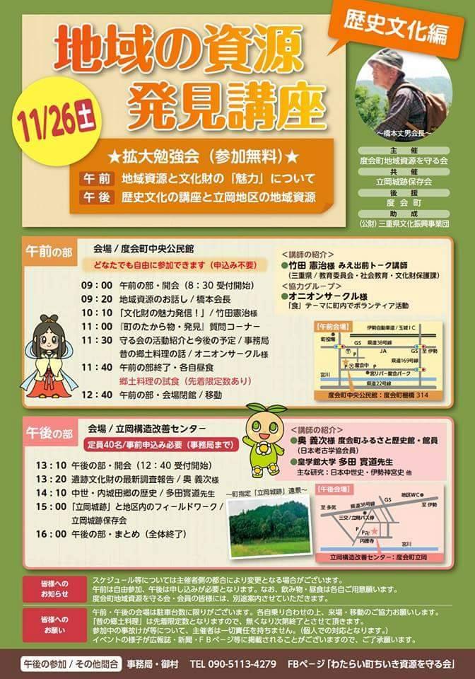 「地域の資源発見講座 歴史文化編 11/26土」の案内