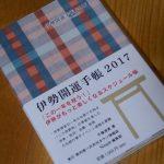 伊勢開運手帳2017(株式会社ゼロ 月刊Simple編集部)