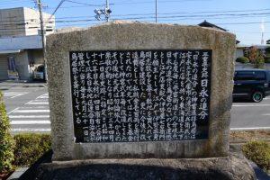 「三重県史跡 日永の追分」の碑