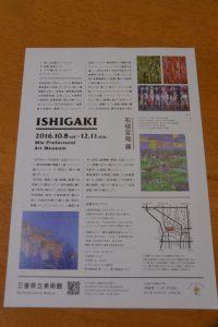 石垣定哉展(三重県立美術館)