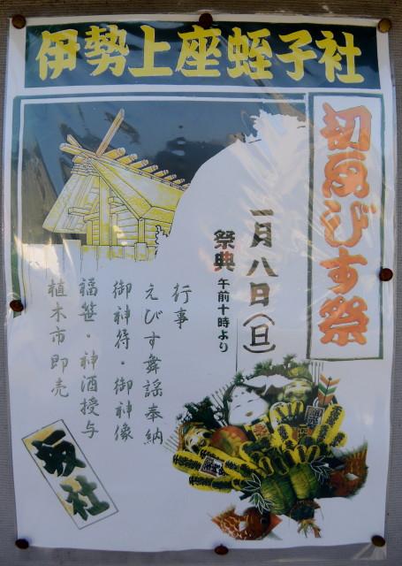 初ゑびす祭(伊勢上座蛭子社)の案内掲示
