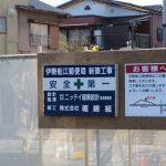 新築工事中の伊勢船江郵便局