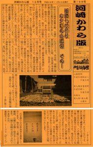 河邊七種神社 古文書の会通信その1(河崎かわら版 12月号 平成28年11月25日発行 第198号)