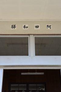 JR紀勢本線 阿田和駅