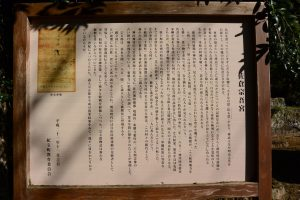 佐倉宗吾宮の説明板(神内神社)