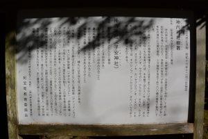 神内神社樹叢および神社の祭神等の説明板(神内神社)