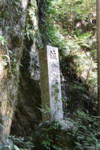 佐倉宗吾宮の社号標、神内神社(南牟婁郡紀宝町神内)