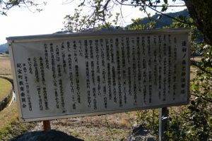 逢初ノ森と妙法華塔の説明板(南牟婁郡紀宝町神内)