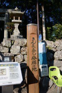 さんま寿司の発祥の地の木標、産田神社(熊野市有馬町)