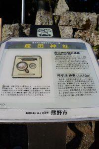 産田神社の説明板(熊野市有馬町)