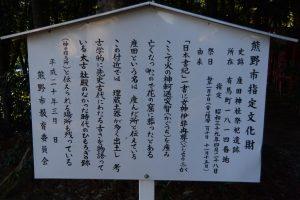 熊野市指定文化財の説明板、産田神社(熊野市有馬町)