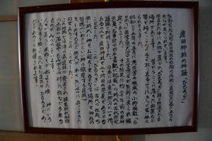 産田神社の神籬(ひもろぎ)の説明板(熊野市有馬町)