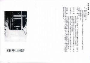 産田神社由緒書