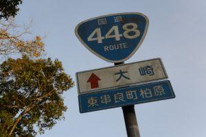 国道448号の標識、東串良町柏原(鹿児島県肝属郡)