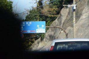 鵜戸神宮への道路案内板、国道220号(宮崎県日南市春日町)
