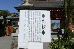 門松(鵜戸神宮)