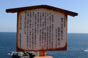 鵜戸山石灯籠のうち紙開発灯籠一対の説明板(鵜戸神宮)
