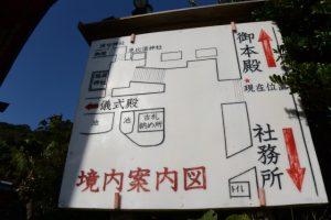 境内案内図(鵜戸神宮)