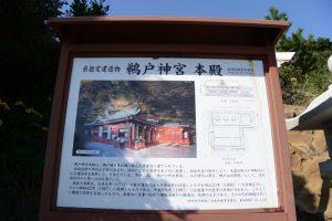県指定建造物 鵜戸神宮 本殿の説明板