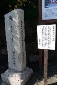 種田山頭火の句碑(鵜戸神宮)