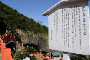 神橋と説明板(鵜戸神宮)