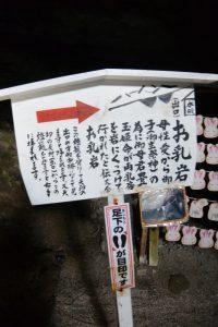 お乳岩の案内板(鵜戸神宮)
