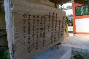 吾平山上陵(鵜戸陵墓参考地)の案内版(鵜戸神宮)