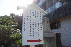 鵜戸山八丁坂の石段の説明板