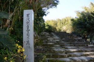 鵜戸山八丁坂に建つ「累代別当宮司の墓地」道標(鵜戸神宮)