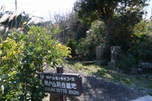 鵜戸山見て歩きコース「鵜戸山別当墓地」の案内版