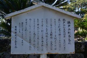 「鵜戸山別当墓地」の説明板