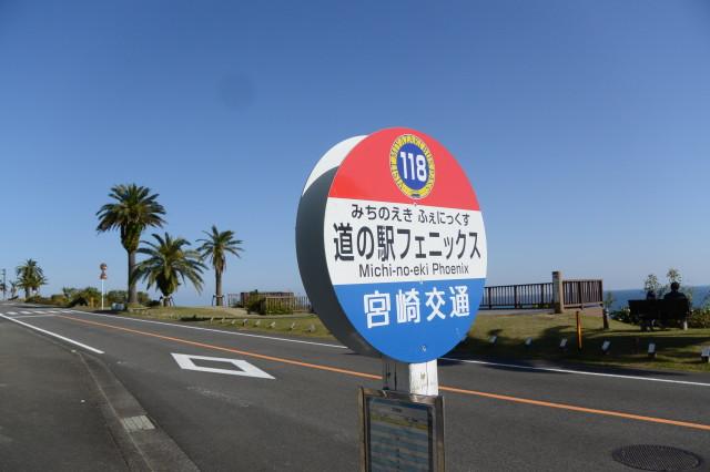 道の駅フェニックス バスのりば(宮崎交通)