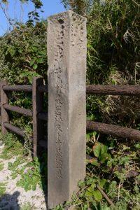 「青島の隆起海床と奇形波蝕痕」の石標